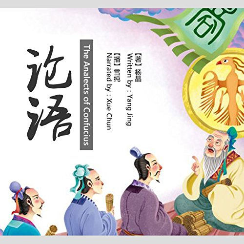 论语 - 論語 [The Analects of Confucius] audiobook cover art