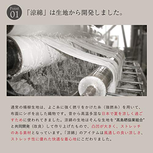 涼綿すててこユニセックスLサイズ4168W高島ちぢみ日本製綿100%ステテコ部屋着ルームウェアメンズレディース