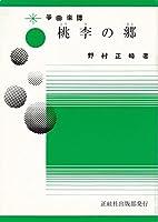 野村正峰 作曲/著 箏曲 楽譜 桃李の郷 (送料など込)