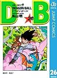 DRAGON BALL モノクロ版 26 (ジャンプコミックスDIGITAL)