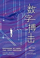 Fight of Numbers (Chinese Edition)