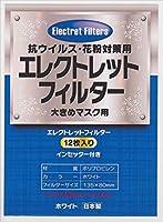 ツーヨン メンズ用 抗ウイルス・花粉対策 フィルター 【 PM2.5 対策 】 適応フィルター 超極細繊維エレクトレット不織布 メンズビックマスク (取替え用) 12枚入り 1セット Lサイズ T-92