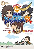 TVアニメ ミニ戦国BASARA弐(1) (電撃コミックスEX)