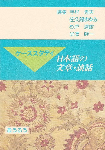 ケーススタディ日本語の文章・談話