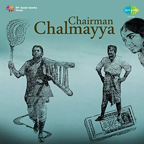 S. P. Balasubrahmanyam, P. Susheela & Ravi Chopra
