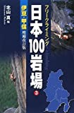フリークライミング日本100岩場3伊豆・甲信編 増補改訂版
