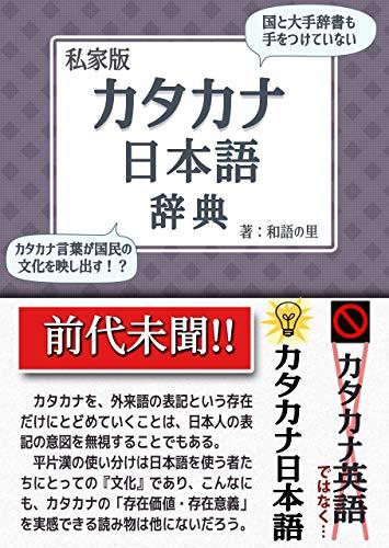 私家版 カタカナ日本語辞典(和語の里) 縦書き版: 国民の文化を映し出すカタカナ、大手辞書で知ることのできないカタカナの魅力