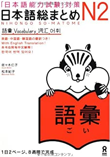 Japanese Language Proficiency Test JLPT N2 Vocabulary (Nihongo Noryokushiken taisaku Nihongo so mato