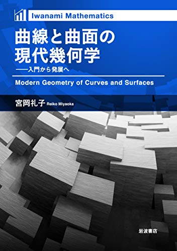 曲線と曲面の現代幾何学――入門から発展へ (Iwanami Mathematics)の詳細を見る