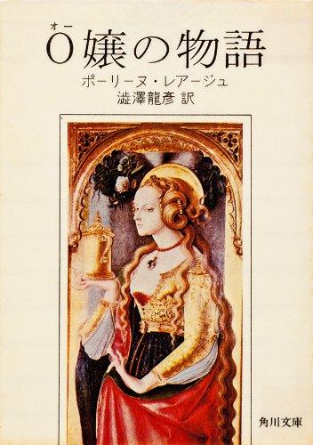 O嬢の物語 (角川文庫)