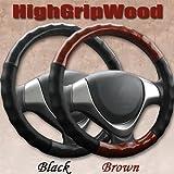 HIGH GRIP WOOD ハンドルカバー【BlackWood】【Sサイズ36.5~37.9cm】