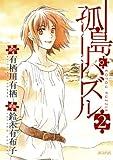 孤島パズル 2 (マッグガーデンコミック avarusシリーズ)