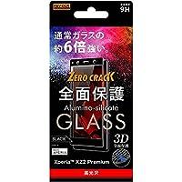 レイ・アウト Xperia XZ2 Premium(SO-04K/SOV38)用 液晶保護フィルム 3D全面保護 強化ガラス 高光沢(ブラック) RT-RXZ2PRFG/CB