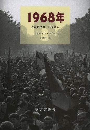 1968年―― 反乱のグローバリズム