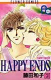HAPPY ENDS(2) (フラワーコミックス)