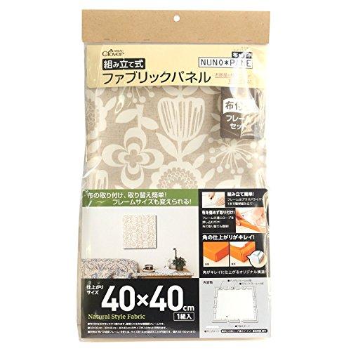 Panneau de tissu de panneau assemblé 40 cm x 40 cm naturel