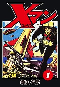 [桑田次郎]のXマン1(復刻版) Xマン