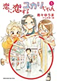 恋に恋するユカリちゃん (5) (ゲッサン少年サンデーコミックス)