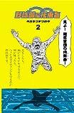 野球部に花束を ~Knockin' On YAKYUBU's Door~ 2 (少年チャンピオン・コミックス)