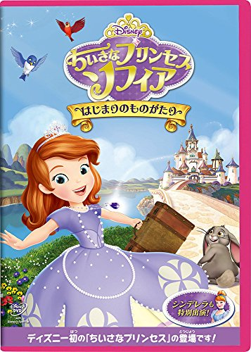 ちいさなプリンセス ソフィア/はじまりのものがたり [DVD]