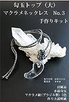 水晶勾玉(大) のマクラメネックレス 製作キット NO.7