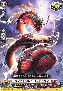 ヴァンガード overDress 五大世紀の黎明 コンタクトスパーク・ドラゴン(C) D-BT01/063 | コモン ドラゴンエンパイア サンダードラゴン