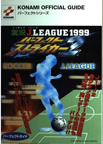 実況Jリーグ1999 パーフェクトストライカー2 (KONAMI OFFICIAL GUIDEパーフェクトシリーズ)
