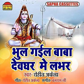 Bhul Gail Baba Devghar Me Labhar