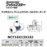 ブリヂストン プッシュマスターコネクターチーズ NCT16X13X16J