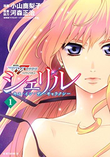 シェリル~キス・イン・ザ・ギャラクシー~(1) (別冊フレンドコミックス)の詳細を見る