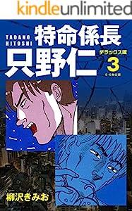 特命係長 只野仁 デラックス版 3巻 表紙画像