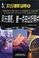 Landscape Photography-Almost Get Goood Pictures(The Digital Photography Clinic 5) (Chinese Edition)