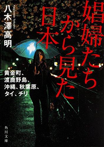 娼婦たちから見た日本 黄金町、渡鹿野島、沖縄、秋葉原、タイ、チリ (角川文庫)