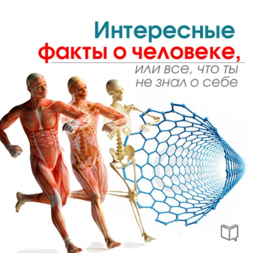 The Interesting Facts About Man: All You Don't Know About Yourself (Russian Edition) audiobook cover art