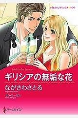ギリシアの無垢な花 (ハーレクインコミックス) Kindle版