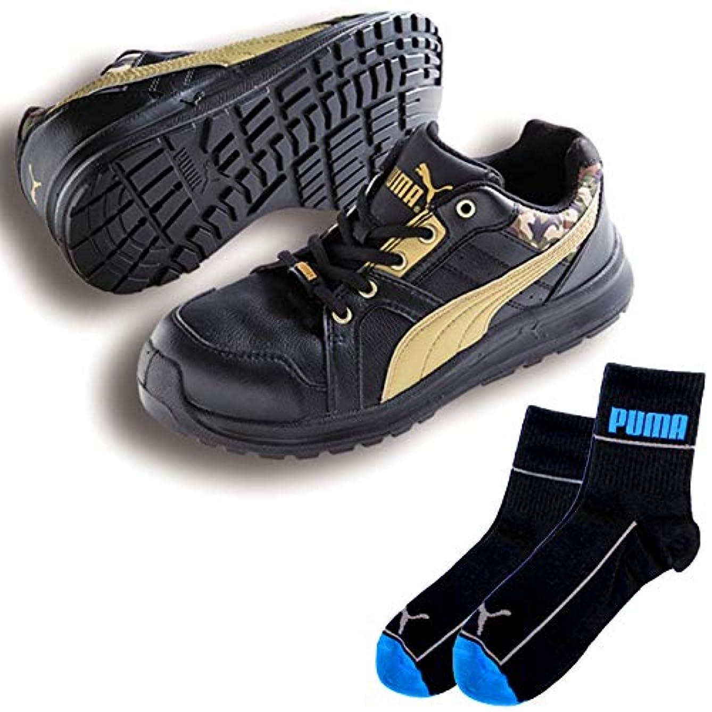 エスカレート目を覚ます雪のPUMA(プーマ) 安全靴 インパルス ロー 26.5cm ブラック ジャパンモデル PUMA ソックス 靴下付 64.331.0
