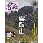 日本の名峰 DVD付きマガジン 25号 (雲取山) [分冊百科] (DVD付)