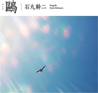 [Single] 石丸幹二 (Kanji Ishimaru) – 鴎 (piano version) [FLAC 24bit + MP3 320 / WEB]