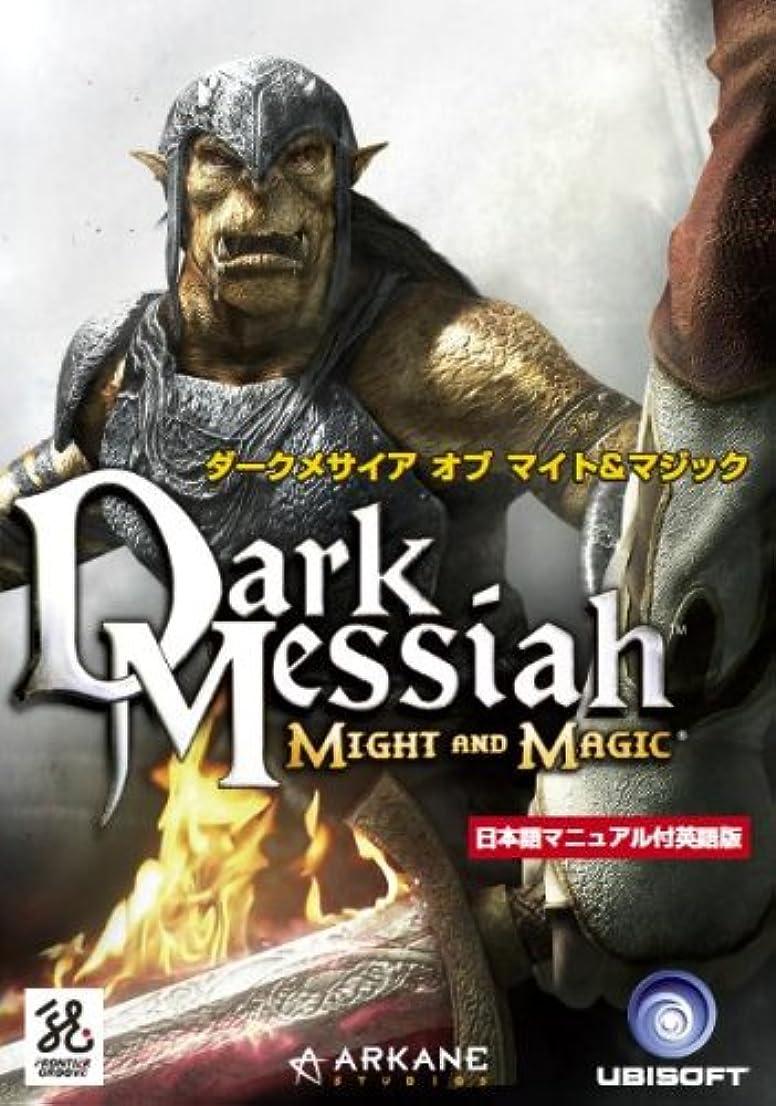 ケーブルカー道石油Dark Messiah of Might and Magic 日本語マニュアル付英語版