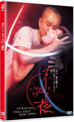 [画像:ヌードの夜 [DVD]]