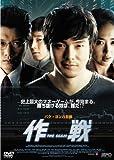 作戦 TheScam [DVD] image