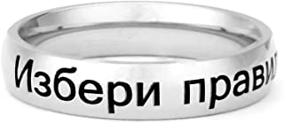 LDS CTR Ring - Bulgarian Choose the Right Ring - Narrow Band