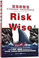 Risk Wise: Nine Everyday Adventures (Chinese Edition)