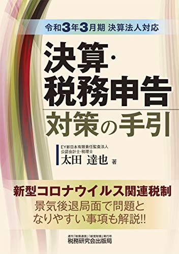 決算・税務申告対策の手引 (令和3年3月期決算法人対応) - 太田 達也