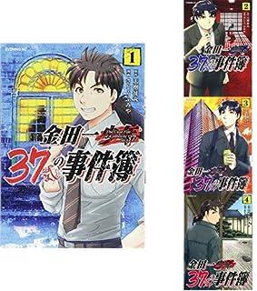 金田一37歳の事件簿 1-4巻 新品セット (クーポン「BOOKSET」入力で+3%ポイント)