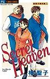 Secret Heaven (フラワーコミックス)