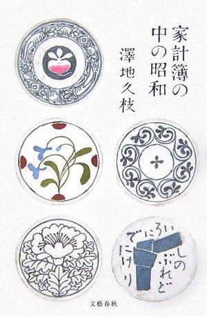 家計簿の中の昭和の詳細を見る