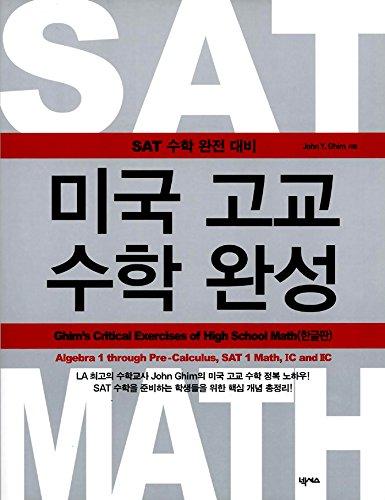 Complete american high school math