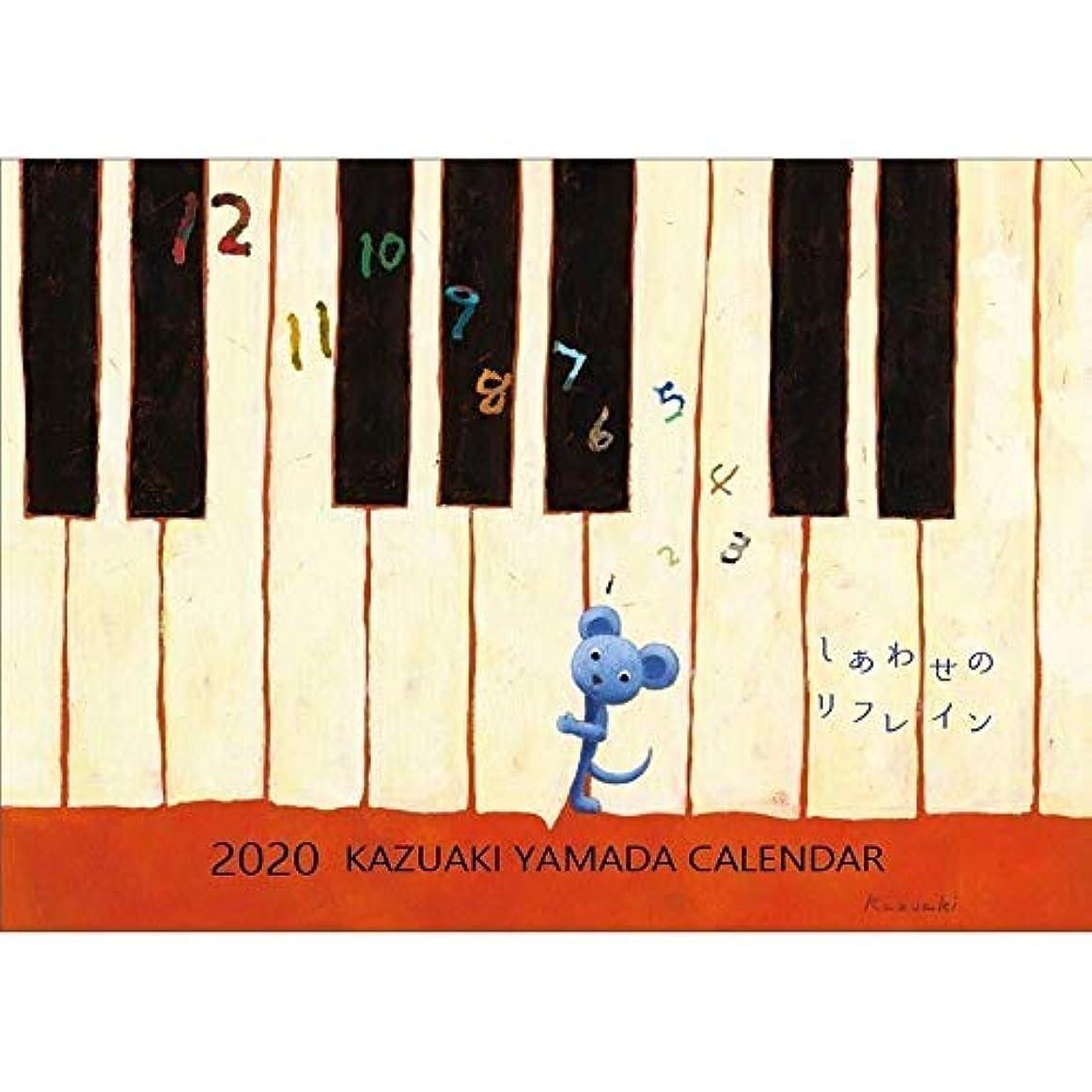 変換する大学理論的山田和明カレンダー 『しあわせのリフレイン』 2020カレンダー CL-525