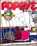 POPEYE (ポパイ) 1982年6月25日号 PAINT IT SUMMER ! 夏、いっぱい。